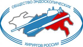 XVIII Съезд РОЭХ