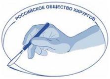 I Съезд хирургов Приволжского федерального округа