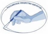 Национальный хирургический конгресс 2017