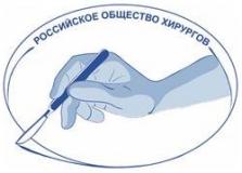 V Съезд хирургов юга России