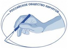 II Съезд хирургов Урала