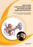 Диагностика и хирургическое лечение кистозных опухолей поджелудочной железы