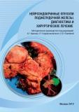 Нейроэндокринные опухоли поджелудочной железы. диагностика и хирургическое лечение