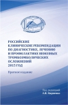 Российские клинические рекомендации «Диагностика, лечение и профилактика венозных тромбоэмболических осложнений» 2015 г. Краткое издание