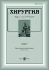 Хирургия  им. Н.И. Пирогова