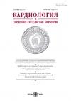 Кардиология и сердечно-сосудистая хирургия