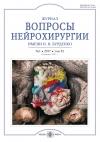 Вопросы нейрохирургии им. Н.Н. Бурденко