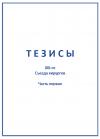 Тезисы XIII Съезда хирургов России. Часть 1.