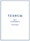 Тезисы XIII Съезда хирургов России. Часть 2.